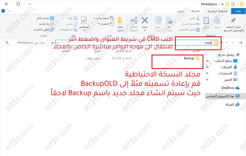 كيفية تغيير مكان النسخة الاحتياطية في الايتونز iTunes Backup
