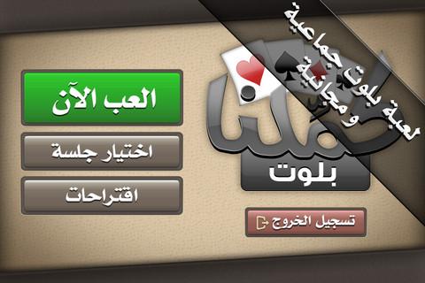 Photo of تطبيق كملنا مجاناً للايفون