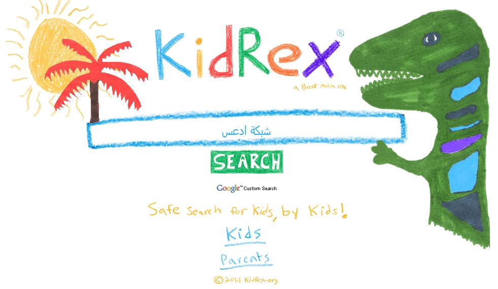 محرك البحث Kidrex افضل محرك بحث للاطفال