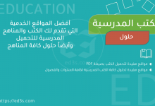 Photo of مواقع تحميل الكتب والمناهج المدرسية وحلول المناهج المدرسية