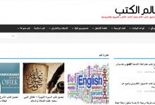 Photo of عالم الكتب تحميل الكتب PDF عربية والمترجمة