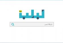 Photo of محرك البحث العربي الجديد لبلب