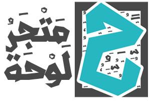 Photo of متاجر عربية : متجر لوحة
