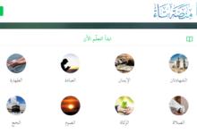 Photo of منصة تاء تعليم الاسلام عبر ادوات تقنية