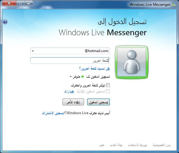 Photo of مايكروسوفت تحدد نهاية برنامج الماسنجر
