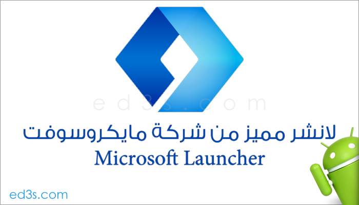 Photo of لانشر مايكروسوفت Microsoft Launcher للاندرويد