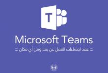 Photo of مايكروسوفت تيمز Microsoft Teams افضل منصة لعقد اجتماعات اونلاين