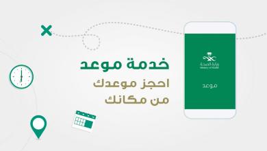 Photo of تطبيق موعد من وزارة الصحة لحجز المواعيد