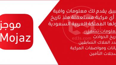 Photo of كيفية الحصول على معلومات عن أي مركبة بواسطة موجز