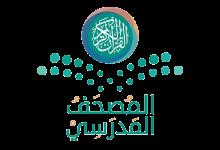 Photo of تطبيق المصحف المدرسي للاندرويد والايفون والايباد
