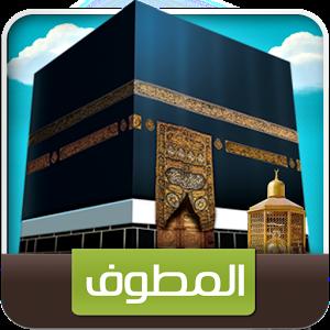 Photo of مناسك الحج والعمرة مع تطبيق المطوف للاندرويد والايفون