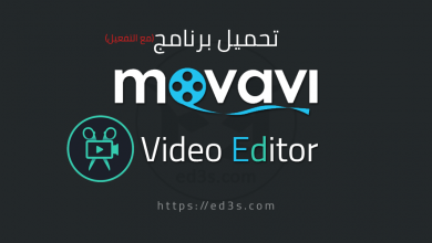 Photo of تحميل برنامج Movavi Video Editor قص وتحرير ملفات الفيديو باحترافية