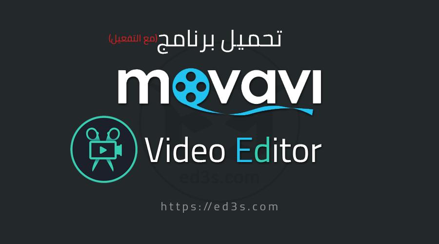 تحميل برنامج Movavi Video Editor قص وتحرير ملفات الفيديو باحترافية