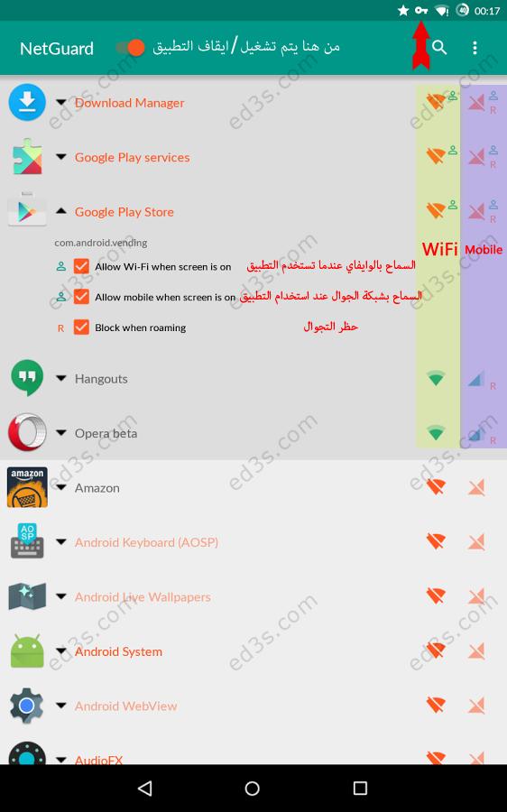 Photo of تطبيق NetGuard التحكم في التطبيقات التي تستخدم الانترنت