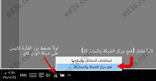 اظهار باسوورد الشبكة في ويندوز 10 والشبكات المحفوظة