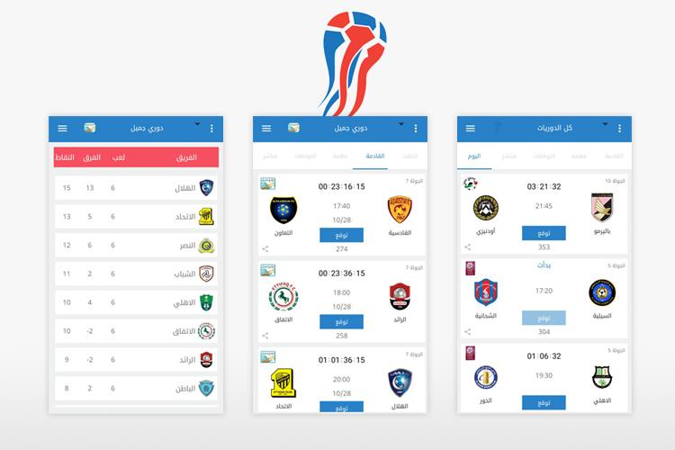 Photo of تطبيق الاخطبوط متابعة مباريات كرة القدم