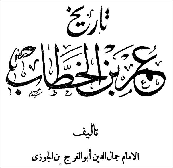 Photo of تاريخ عمر بن الخطاب رضي الله عنه