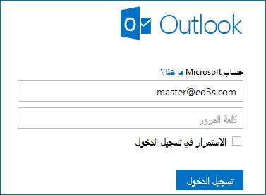 Photo of outlook خدمة بريد الكتروني جديدة