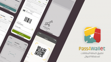 Photo of تطيبق Pass4Wallet اضافة بطاقات الى محفظة جوالك Wallet