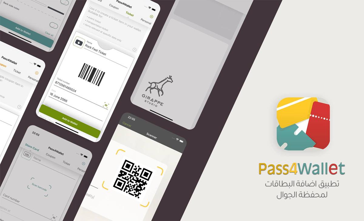 تطيبق Pass4Wallet اضافة بطاقات الى محفظة ابل Apple Wallet