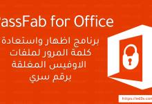 Photo of برنامج PassFab for Office استعادة كلمة المرور لملفات اوفيس المحمية بكلمة مرور