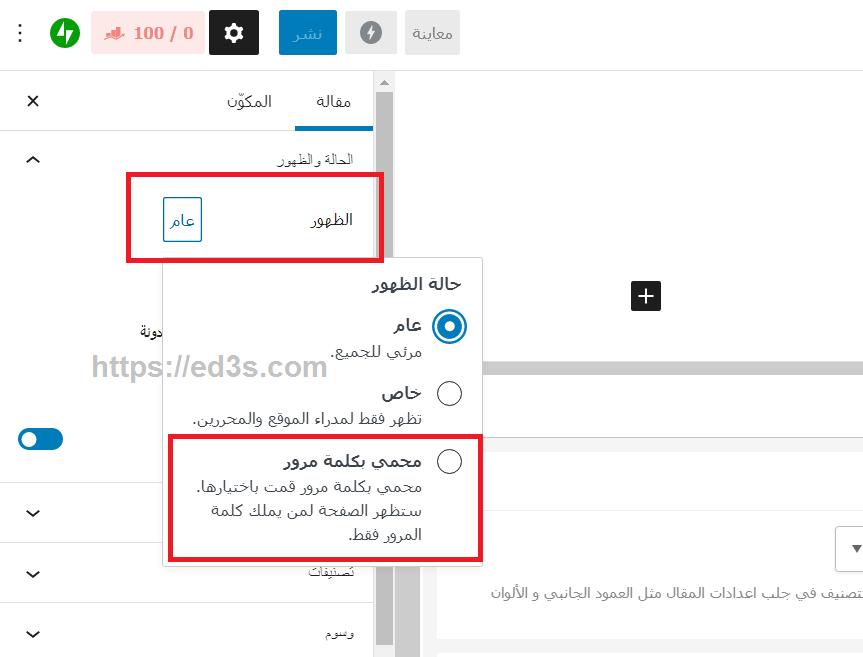 كيف تحمي محتوى موقعك بكلمة مرور بعدة طرق