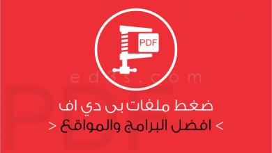 Photo of افضل برامج ومواقع ضغط ملفات PDF لتقليص حجمها