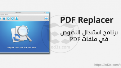 Photo of برنامج PDF Replacer استبدال النصوص في ملفات PDF