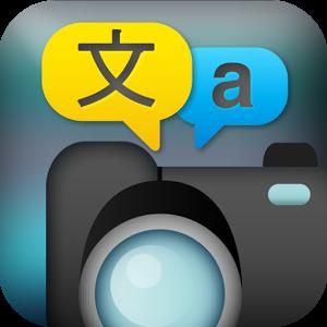Photo of Photo Translator تطبيق ترجمة صورة الى اكثر من لغة