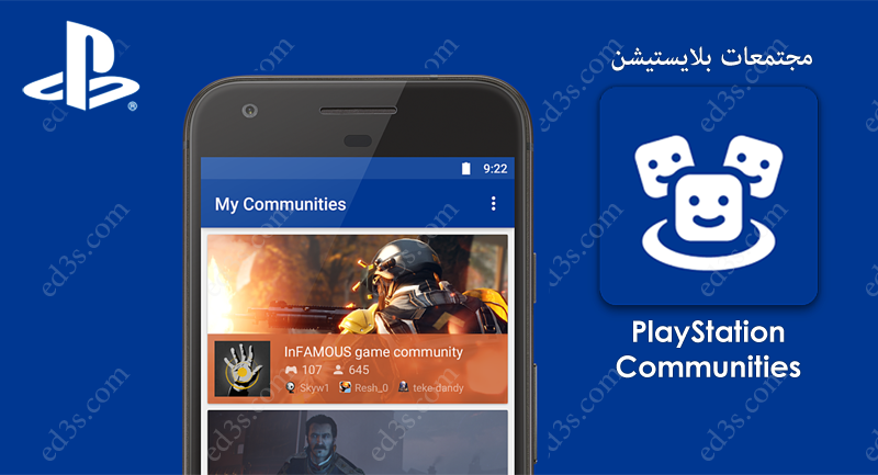 Photo of سوني تطرح تطبيق مجتمعات بلايستيشن PlayStation Communities