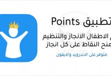Photo of تطبيق نقاط Points منح الاطفال النقاط والتحفيز على انجاز الاعمال