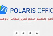 Photo of تطبيق Polaris Office بديل لتشغيل ملفات الاوفيس
