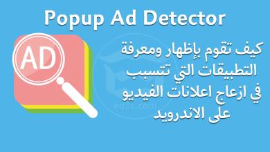 Photo of تطبيق Popup Ad Detector معرفة التطبيقات التي تظهر اعلانات الفيديو المزعجة