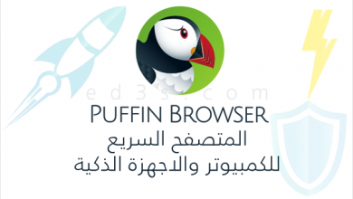 Photo of تحميل متصفح Puffin على جهاز الكمبيوتر والاجهزة الذكية