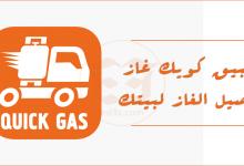 Photo of تطبيق كويك غاز Quick Gas توصيل اسطوانات الغاز الى منزلك
