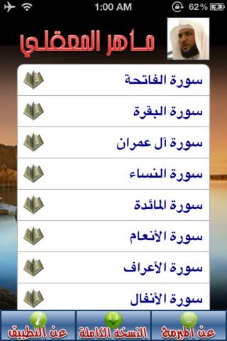 Photo of تطبيق القرآن الكريم بصوت الشيخ ماهر المعيقلي مجاناً