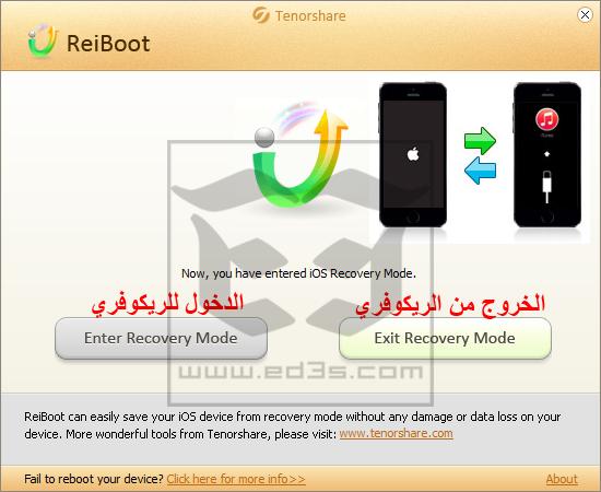 Photo of ReiBoot طريقة للدخول والخروج من Recovery Mode