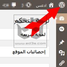 Photo of كيف تقوم بحذف شعار الووردبريس من شريط الادمن