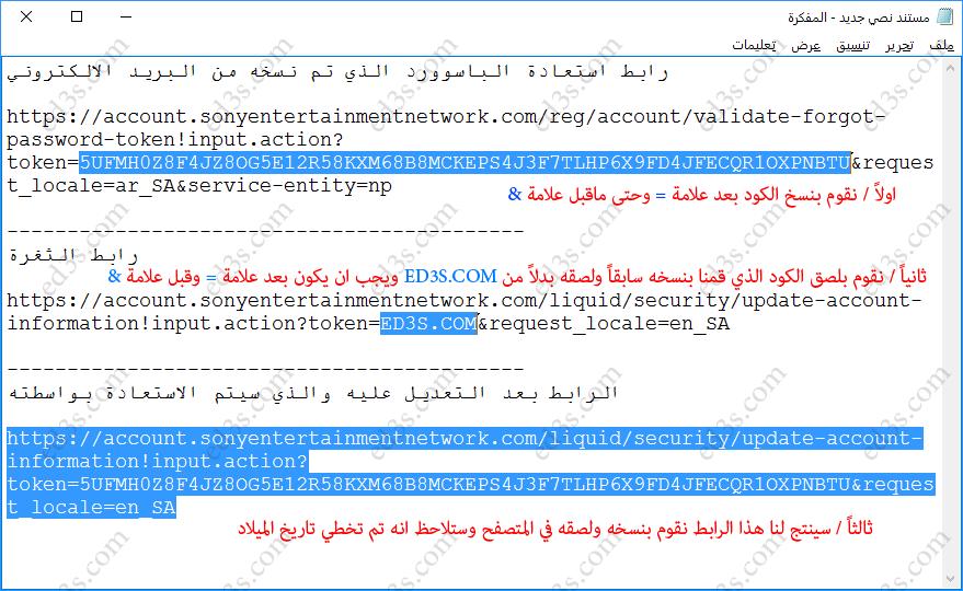 reset-psn-password-without-birthday-2