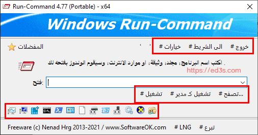 برنامج Run-Command يحتوي على الكثير من الاوامر والاختصارات