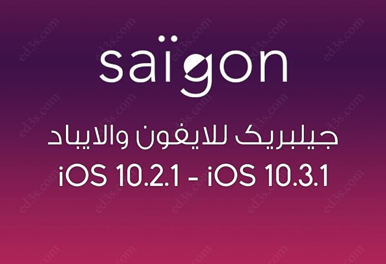 Photo of كيفية جيلبريك iOS 10.2.1 الى iOS 10.3.1 للايفون والايباد