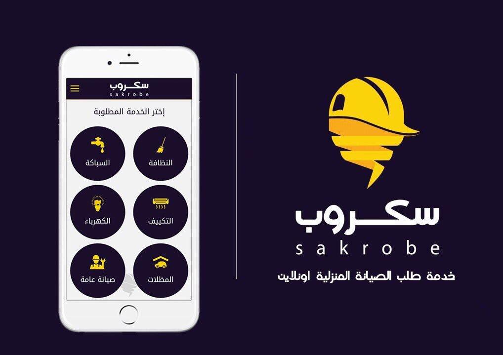 Photo of تطبيق سكروب خدمة طلب الصيانة المنزلية اونلاين