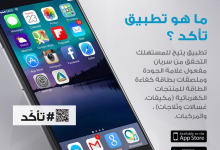 Photo of تطبيق تأكد من SASO التحقق من سريان مفعول علامة الجودة