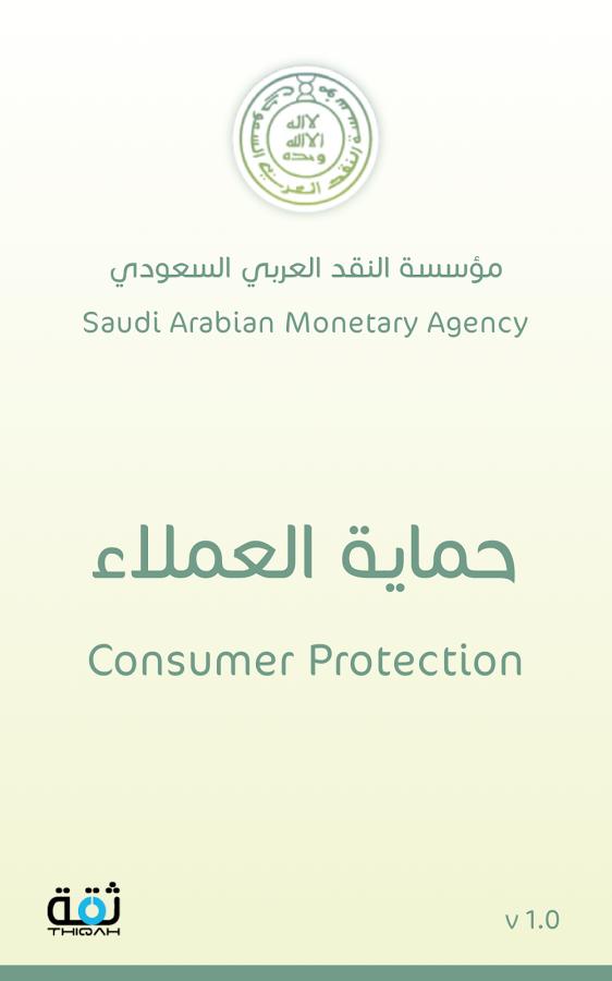SAMA مؤسسة النقد العربي السعودي تطلق تطبيق حماية العملاء