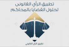 Photo of تطبيق الرأي القانوني لحلول القضايا القانونية بالمحاكم