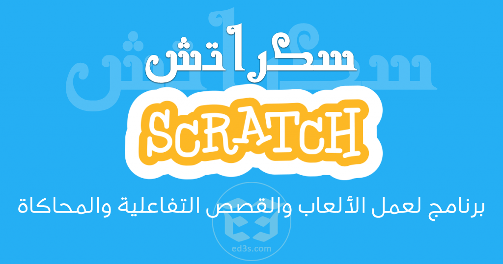 برنامج سكراتش Scratch لانشاء القصص التفاعلية والرسوم المتحركة والالعاب