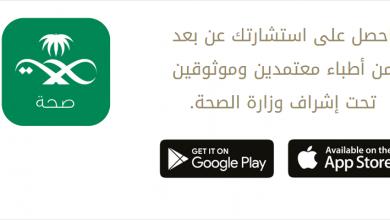 Photo of تحميل تطبيق صحة استشارتك عن بعد من أطباء معتمدين تحت اشراف وزارة الصحة