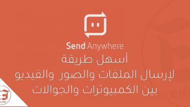 Photo of Send Anywhere ارسال الملفات والصور من الايفون للاندرويد