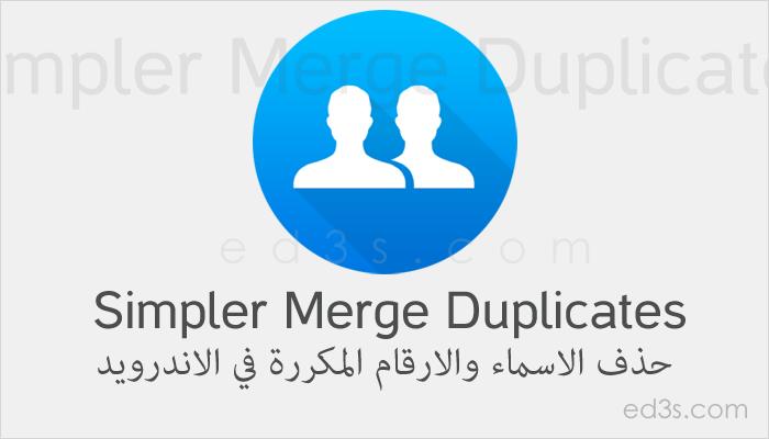 Photo of تطبيق Simpler Merge Duplicates حذف الاسماء والارقام المكررة