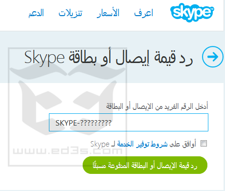 skype-premium2